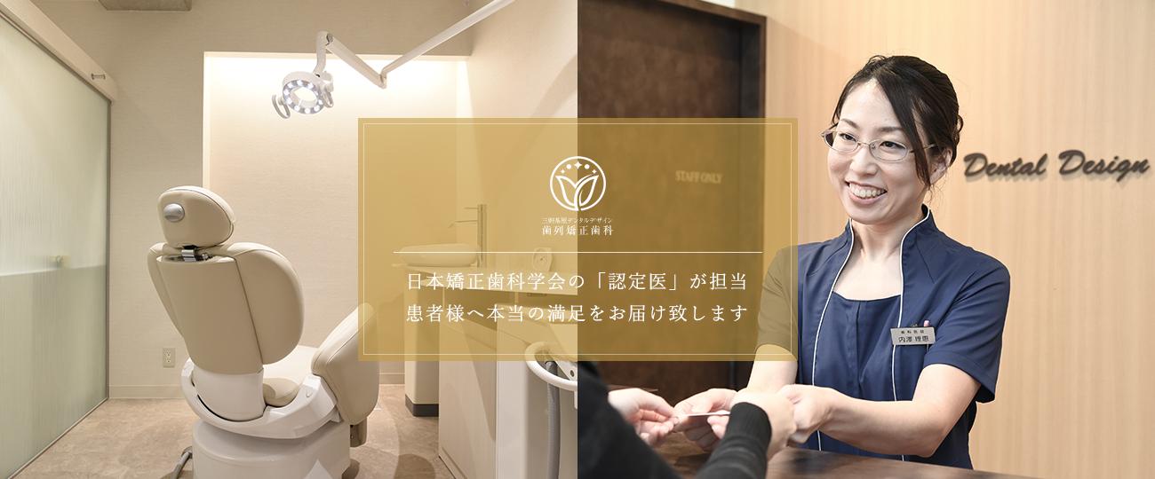 日本矯正歯科学会の「認定医」が担当 患者様へ本当の満足をお届け致します